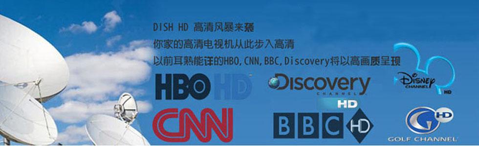 上海卫星电视节目套餐