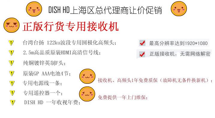 122 DISH HD